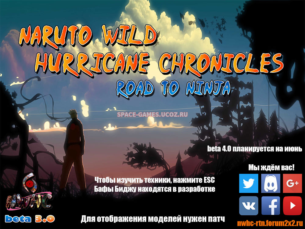 Naruto Wild Hurricane Chronicles: Road To Ninja [beta 3.0]